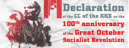 DECLARATION OF THE CC OF THE KKE