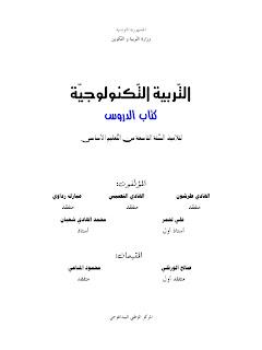 Cours Anglais 9eme Annee Tunisie Osiris