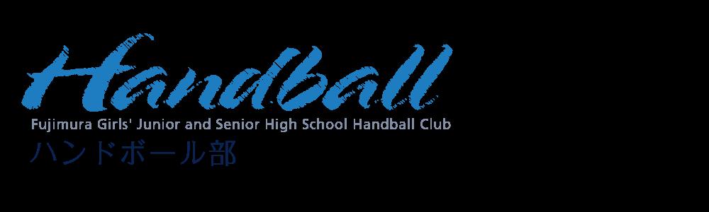 ハンドボール部のブログ