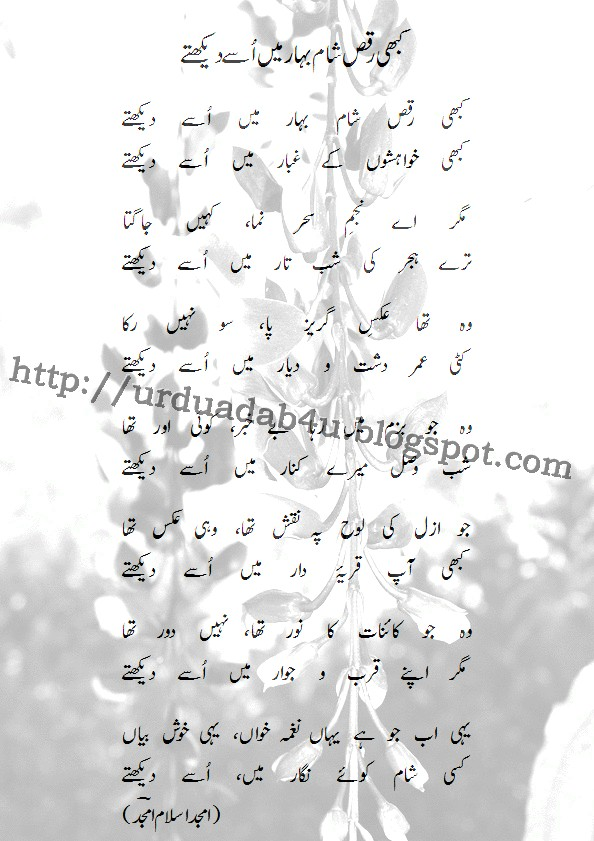essay on mausam bahar in urdu Weather poems or mosam poetry collection contains mausam shayari in urdu.