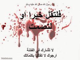 فلتقل خيرا أو فلتصمت - متشاركش في حرق مصر