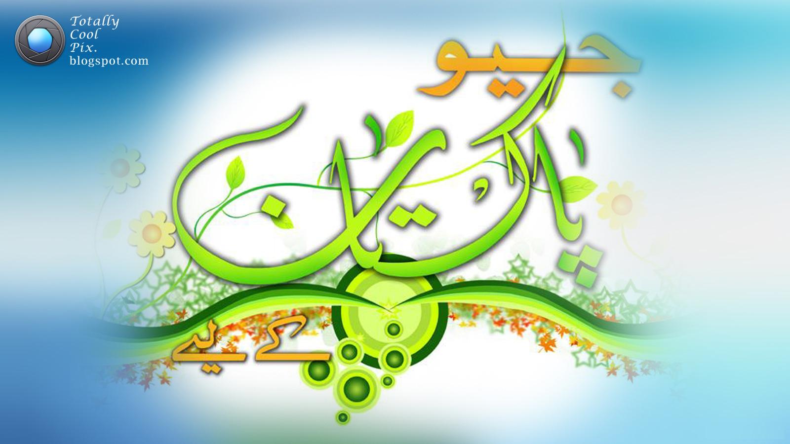 http://3.bp.blogspot.com/-OvGGiH0j8CA/UB3i0su9QII/AAAAAAAACR4/QO_AXmLNssQ/s1600/14-August-independence-day-of-Pakistan-HD-wallpaper-and-greeting-card-32-Geo-pakistan-abstract-background.jpg