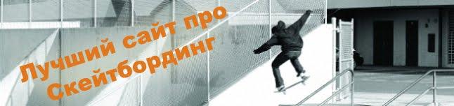 Школа скейтбординга онлайн:<br> Скейт, скейтборд, скейтбординг, skate, skateboard, skateboarding.