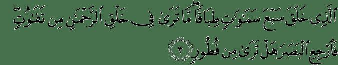 Surat Al-Mulk Ayat 3