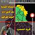المسألة الكردية بعد قانون ادارة الدولة العراقية _ فريد اسسرد
