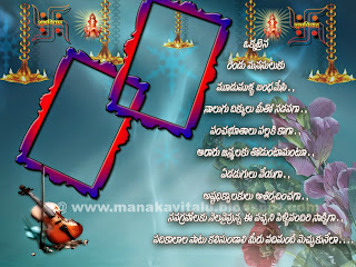 Pelli pandiri pelli roju Kavithalu marriage day wishes in telugu pelliroju messages By Manakavitalu