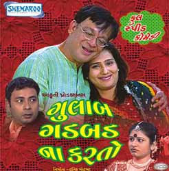 Gulab Gadbad Na Karto Gujarati Play Buy DVD