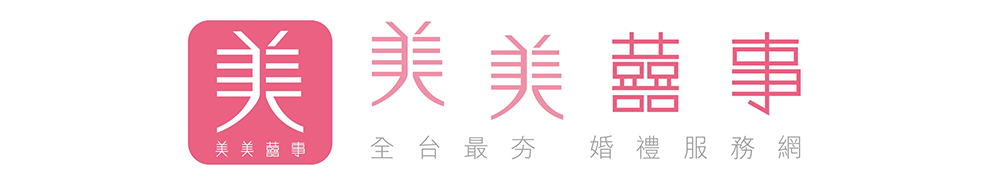 台南新娘秘書【美美囍事】台南新娘秘書推薦-完美彩妝整體造型