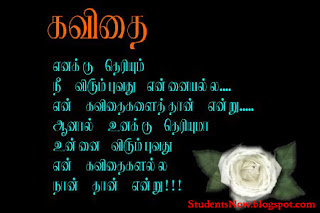 beautiful tamil love quote telugu