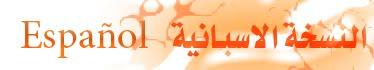 الموقع باللغات الاجنبية