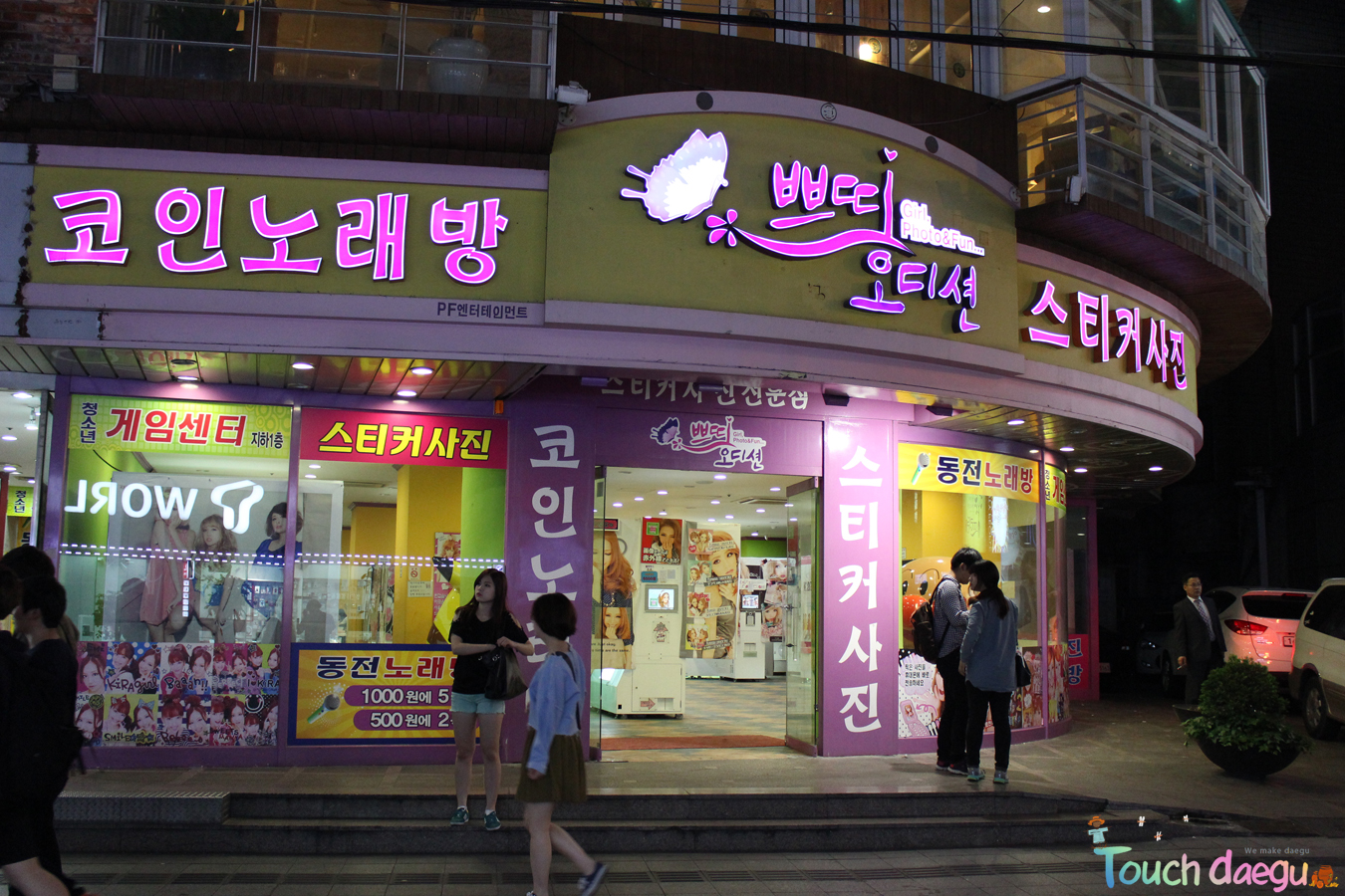 The exterior of the sticker photo studio