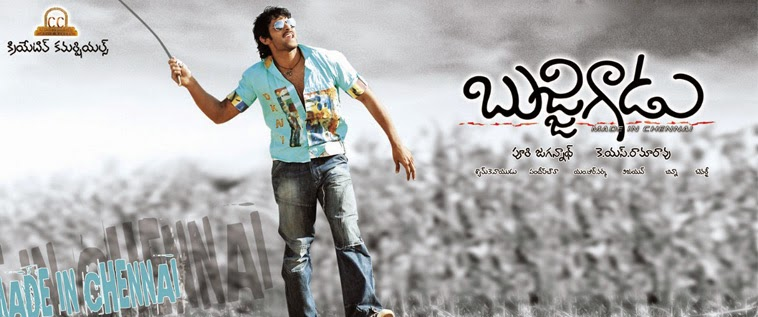 bujjigadu telugu movie songs free downloads telugu movie