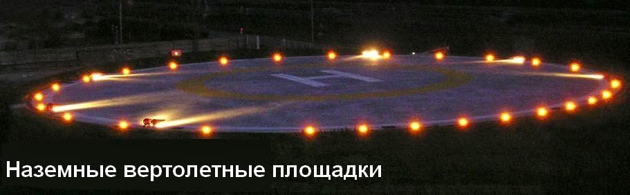Наземные вертолетные площадки от компании Calzoni