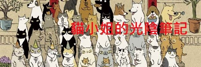 作家貓小姐【光陰筆記】專欄