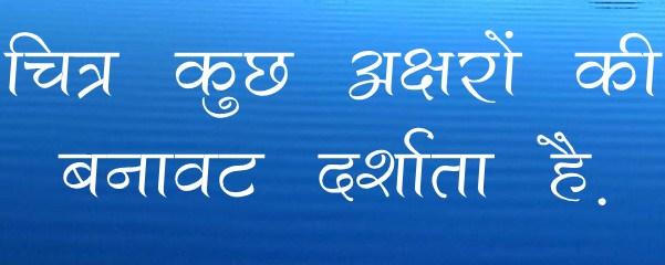 Marathi Vakra