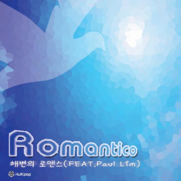 [Single] Romantico – Trippin` Part. 2