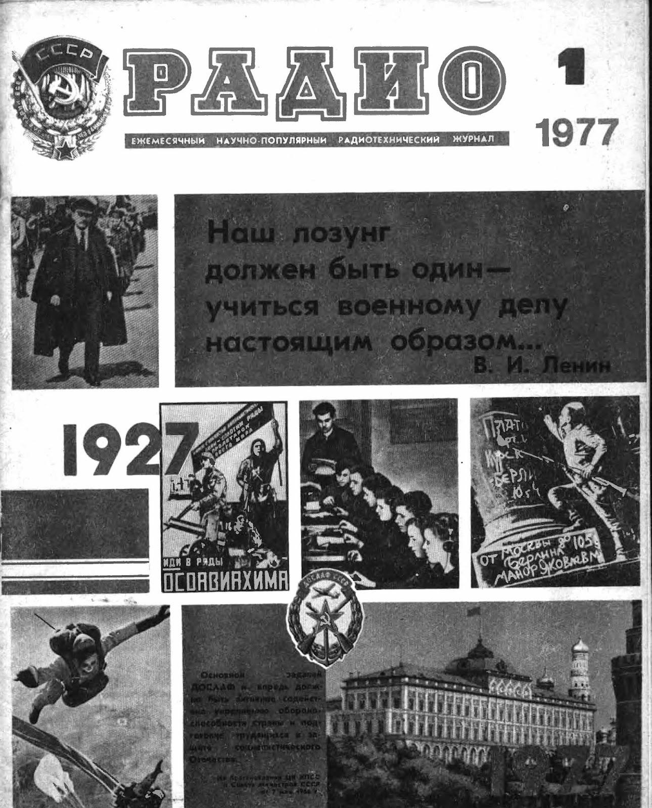 Журнал радио 1979 схемы