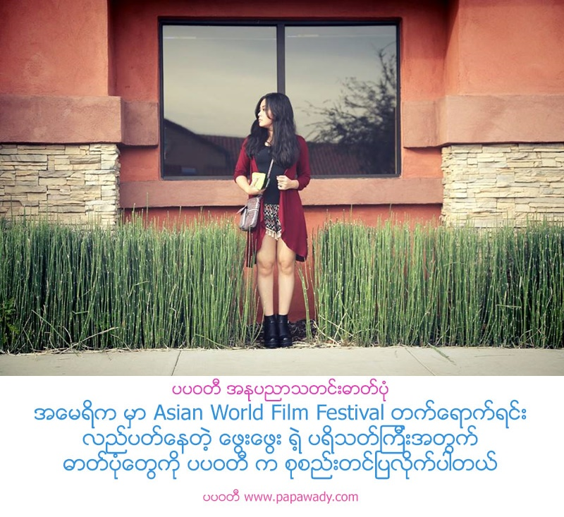 Phway Phway in USA to Attend Asian World Film Festival and Travel to Grand Canyon and Las Vegas