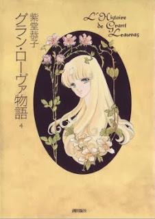 [紫堂恭子] グラン・ローヴァ物語 第01-04巻