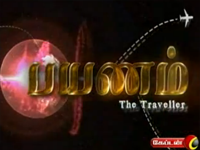 Payanam 27-07-2014 – Captain tv Show