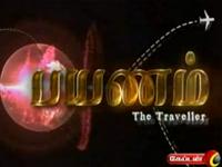 Payanam 19-10-2014 – Captain tv Show