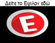 http://www.epsilontv.gr/livetv/