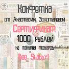 Сертификат от Насти