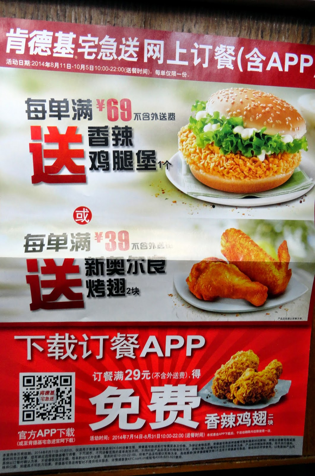 KFC advertisement in China