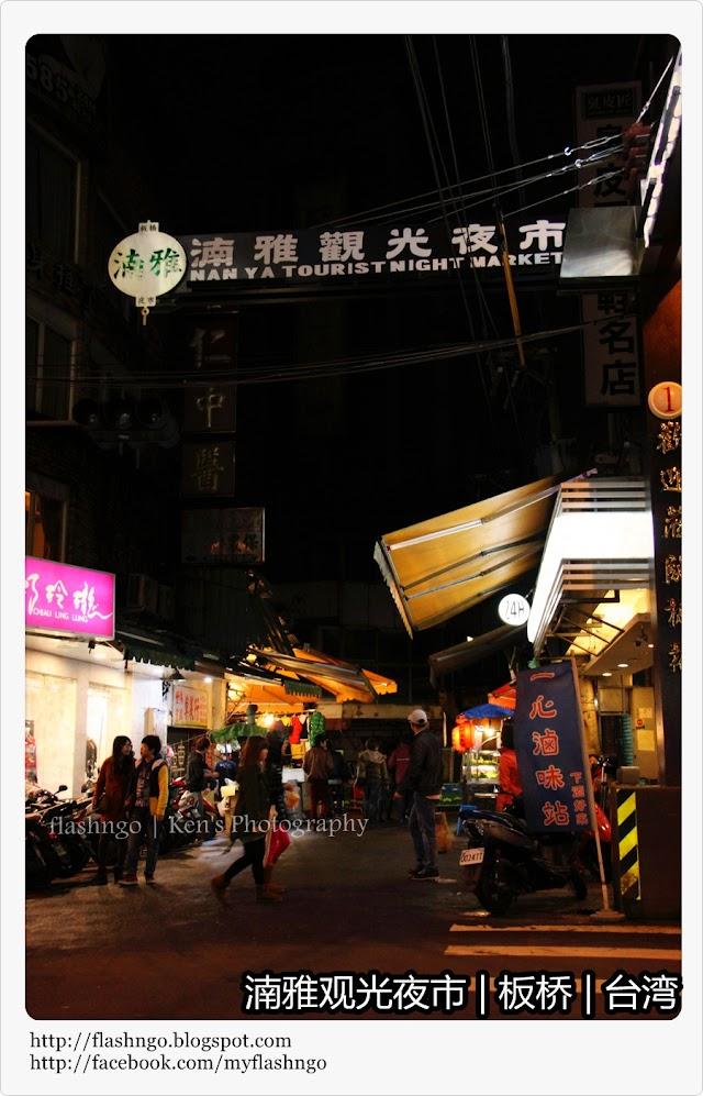 台湾初体验(11)- 新北市板桥   湳雅观光夜市