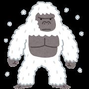 雪男・イエティのイラスト