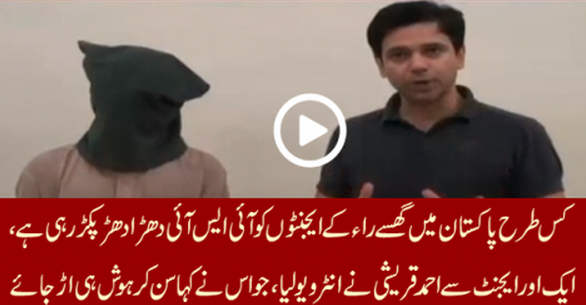 Ahmad Qureshi Talking about RAW Agents Caught by ISI