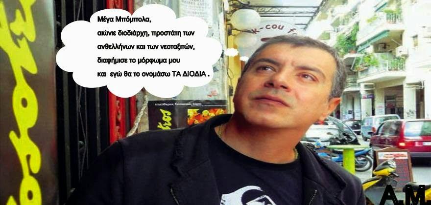 Σταύρος Θεοδωράκης: Δεν πιστεύω τις χαλκευμένες δημοσκοπήσεις, τρίτο κόμμα είναι η Χρυσή Αυγή - ΒΙΝΤΕΟ  Διαβάστε περισσότερα: Σταύρος Θεοδωράκης: Δεν πιστεύω τις χαλκευμένες δημοσκοπήσεις, τρίτο κόμμα είναι η Χρυσή Αυγή - ΒΙΝΤΕΟ | Χρυσή Αυγή
