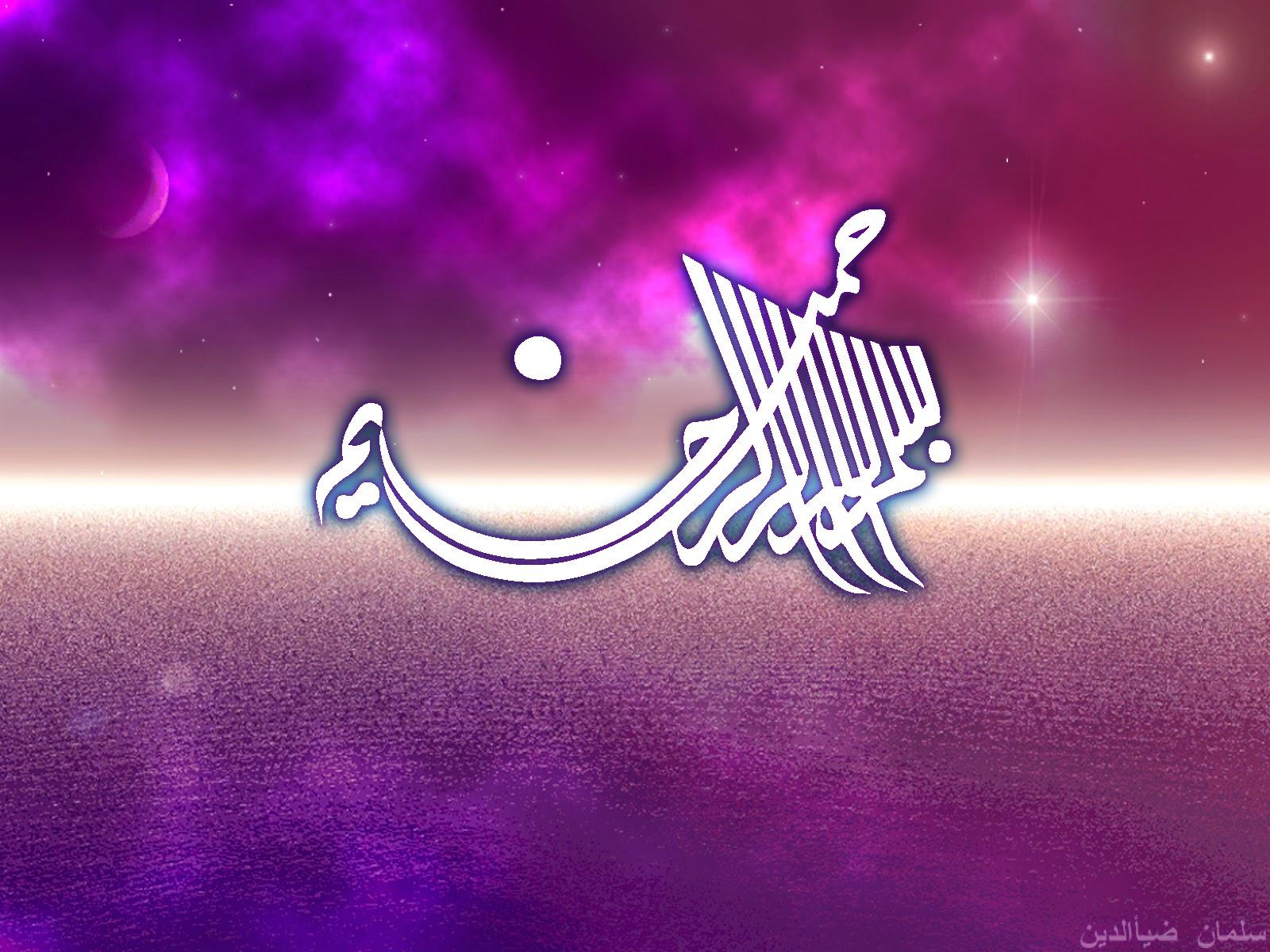 Tulisan Arab Bismillah KALIGRAFI ISLAM Wallpaper BBT Blog Baca