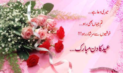 dua-eid-cards-poetry-pics1