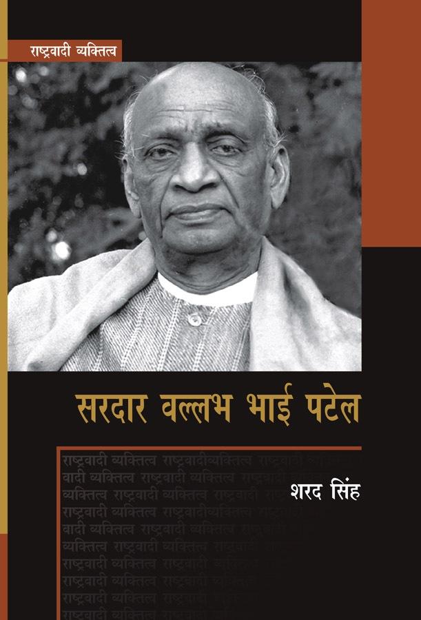 राष्ट्रवादी व्यक्तित्व : वल्लभ भाई पटेल, सामयिक प्रकाशन, 3320-21, जटवाड़ा, दरियागंज, नई दिल्ली - 11
