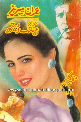Hanging Death Urdu Novel By Mazhar Kaleem