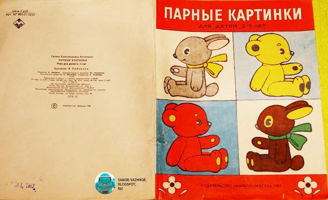 Советские игры для детей. Игра Парные картинки Г. Антонченко В. Рябчиков  1987 год лото про игрушки винил клеёнка СССР советское старое из детства