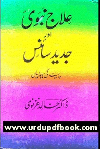Illaj e Nabvi aur Jadeed Science urdu pdf