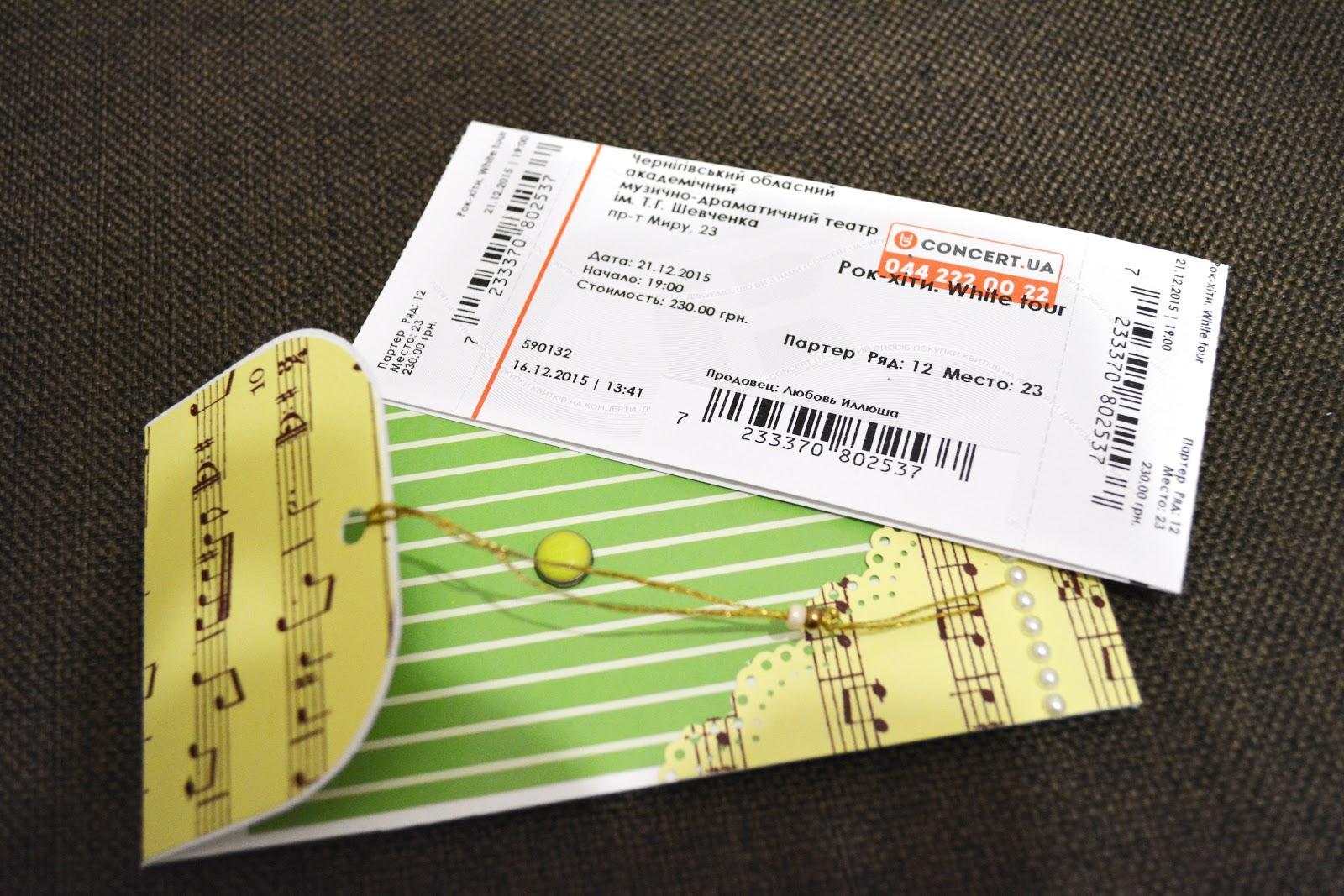 Красивые билеты на концерт бронирование и покупка билетов в театр