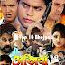Akiyan Jab Se Ladal Bhojpuri Movie First Look Poster