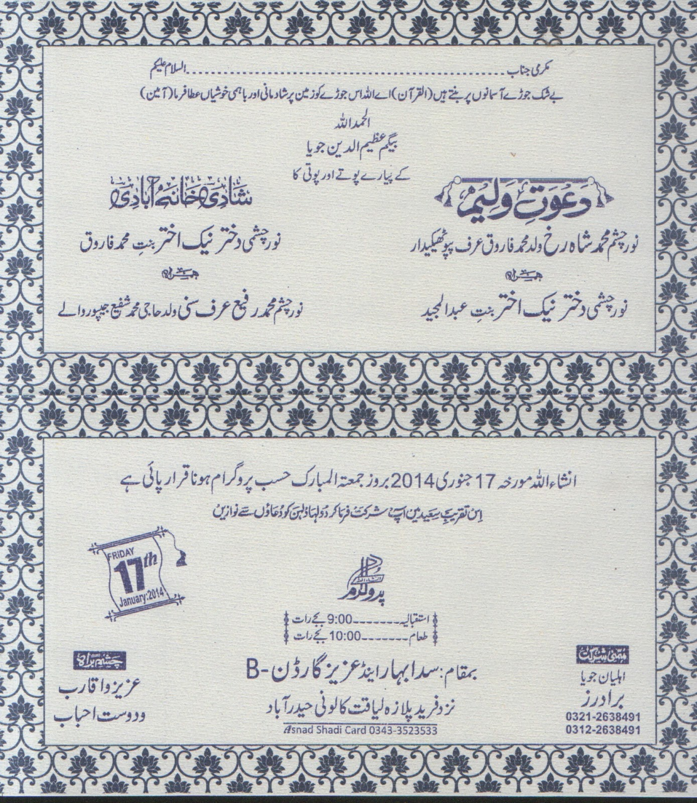 SUFFA PROJECT: Wedding Card in Urdu Joya Brothers