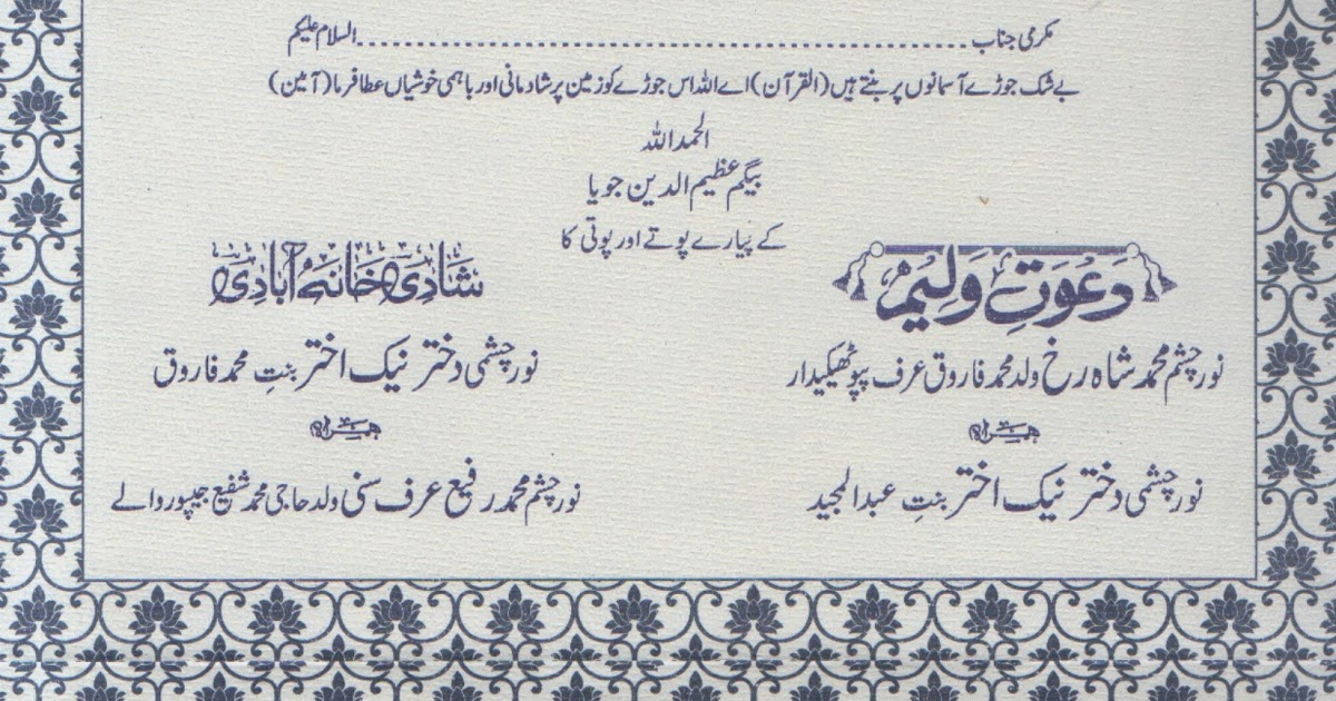 suffa project wedding card in urdu joya brothers Wedding Cards In Urdu Wedding Cards In Urdu #9 wedding cards in urdu