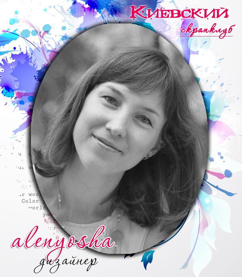 Alenyosha