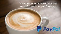 ואם מצאתם את הבלוג הזה מועיל ובא לכם להזמין אותי לקפה