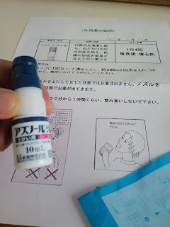 写真:アズノール うがい液の説明書