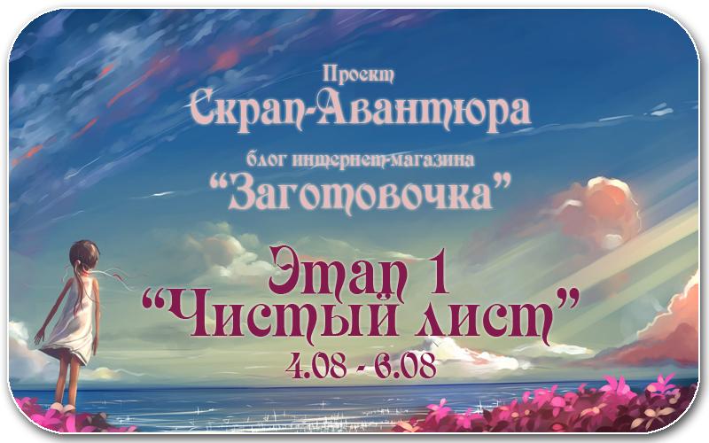 http://zagotovo4ka.blogspot.ru/2014/08/1.html?showComment=1407216724348#c2716228027573231478
