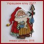 Украшаем елку-2017