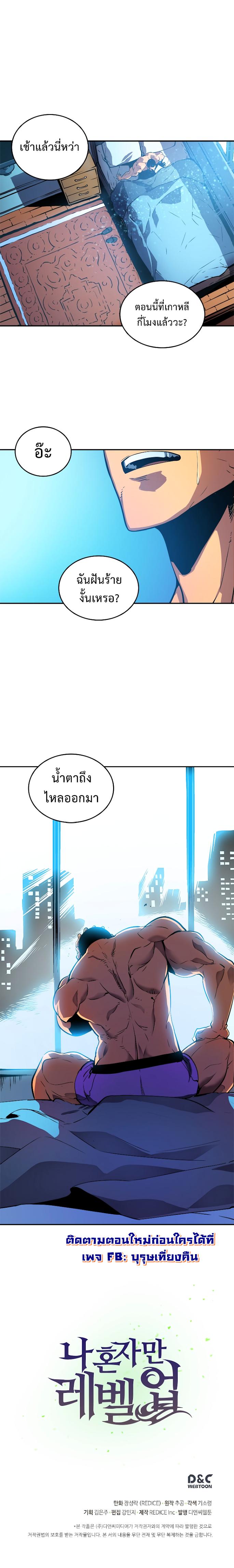 Solo Leveling ตอนที่ 24 TH แปลไทย
