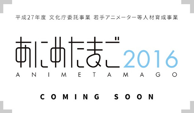 Anime Tamago proyectos