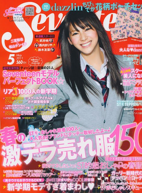 seventeen  japan may 2011 japanese fashion magazine scans